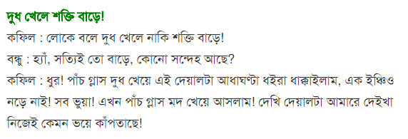 bangla jokes dud khele shokti bare