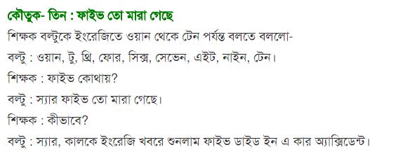 bangla jokes five to mara geche