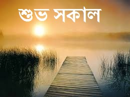 shuvo sokal bangla