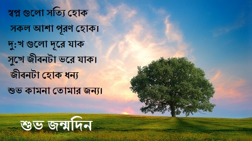 Bangla Birthday Sms Happy Wishes Bengali Language Kobita Images
