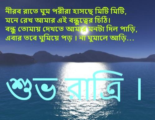 bangla good might pic