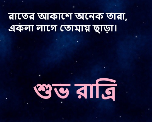 Bangla good night hd photo new lover