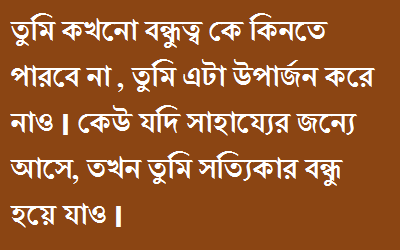 Bangla Friendship Sms Bengali Bondhutto Kobita Shayari Quotes Status