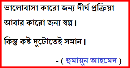 Bengali Love Quotes Bangla Love Quotes Romantic Facebook Picture