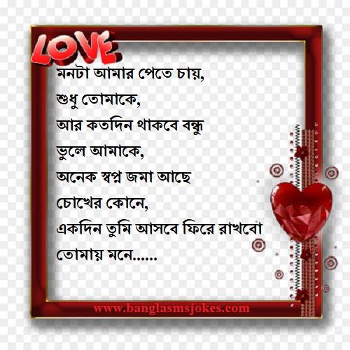bengali love status