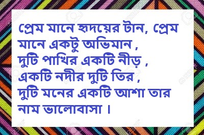 bangla romantic sms