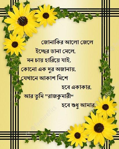 Bengali Love Shayari Romantic Bangla Quotes Shayari Sms Poem