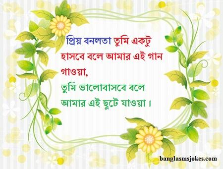 বাংলা sms এস এম এস