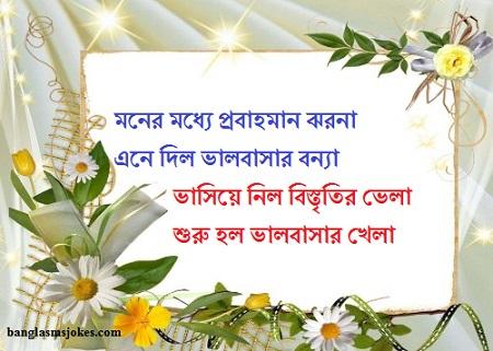 bangla sms(বাংলা এসএমএস)