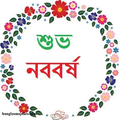 Shuvo noboborsho 1