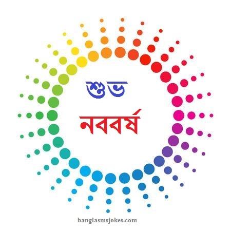 Shuvo noboborsho 2