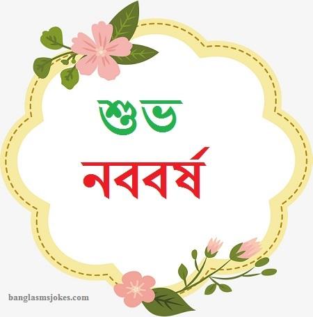 Shuvo noboborsho 3
