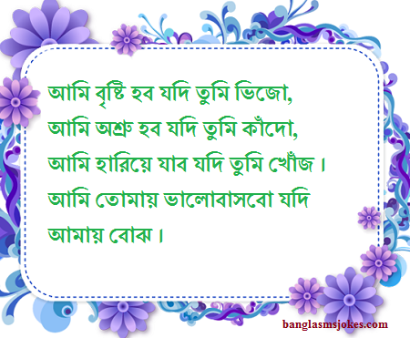 bengali shayari love