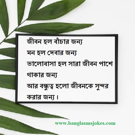 bangla sms