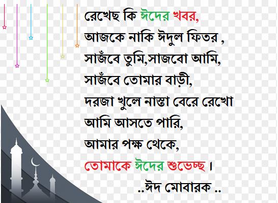 bangla eider sms