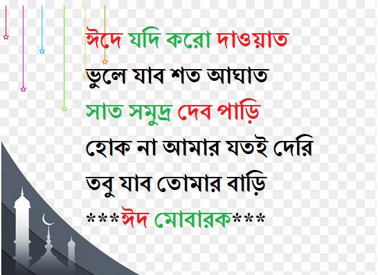 eid Mubarak in bangla