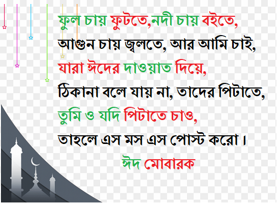 eid mubarak sms bangla