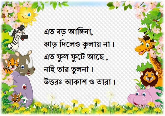 bangla dhadha