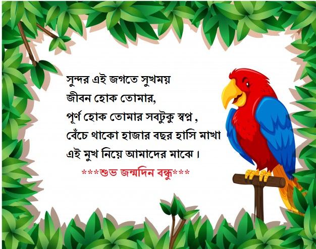 Birthday wishes in bengali