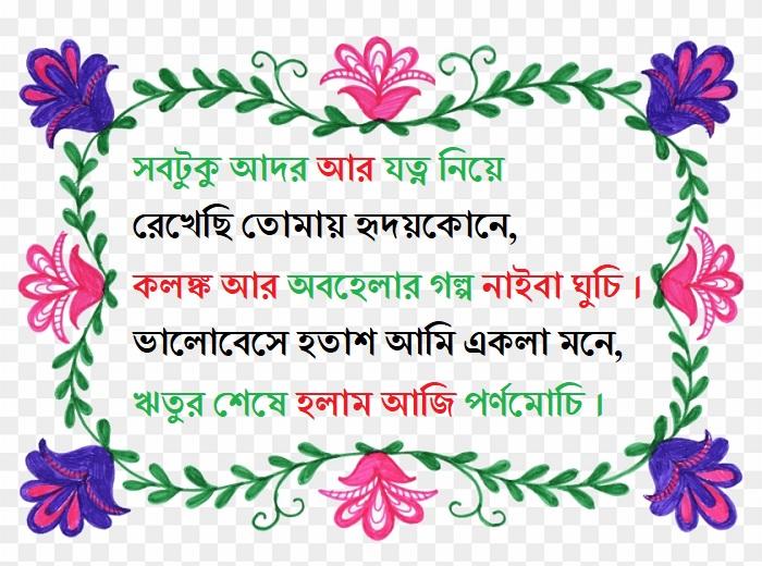 Bangla Facebook Status