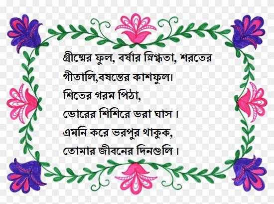 Friend birthday wish bangla