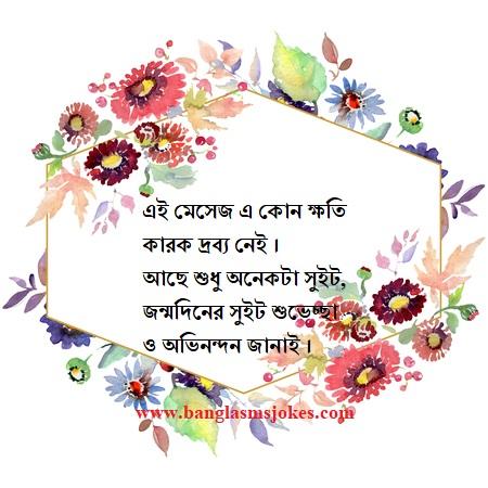 Best friend birthday wish bangla