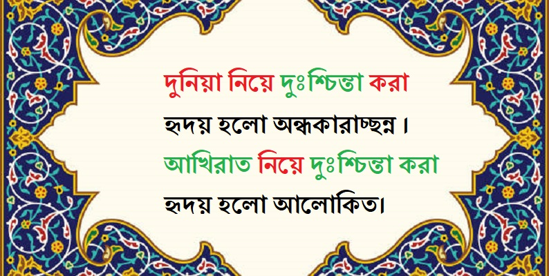 jumma mubarak status bangla
