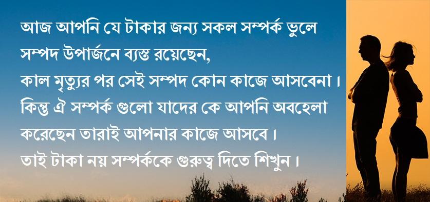 sad status in bengali