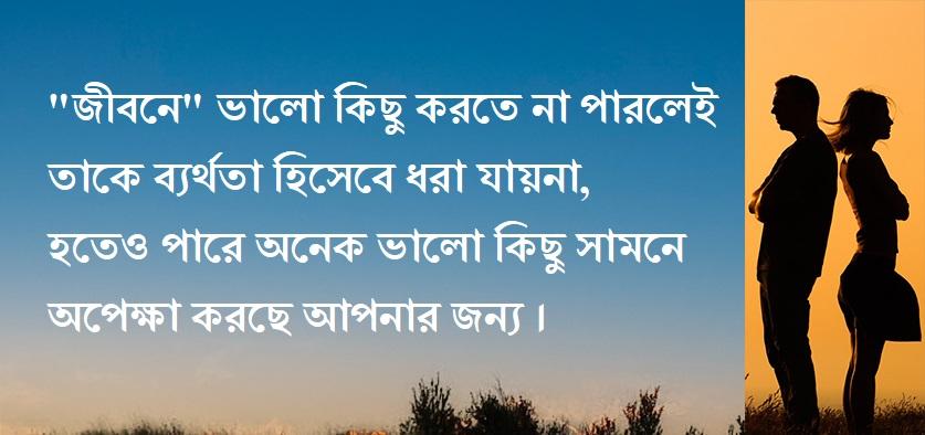 sad bangla status