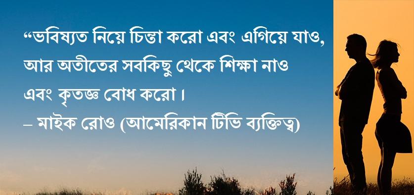 love sad status bangla