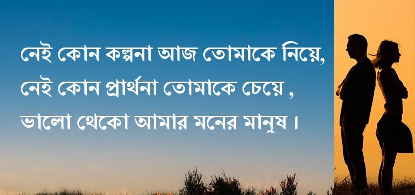 Sad Status Bengali