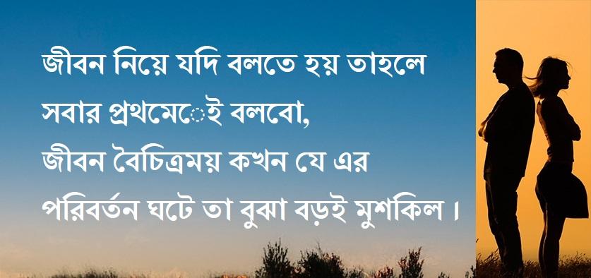 Bangla Sms Quotes