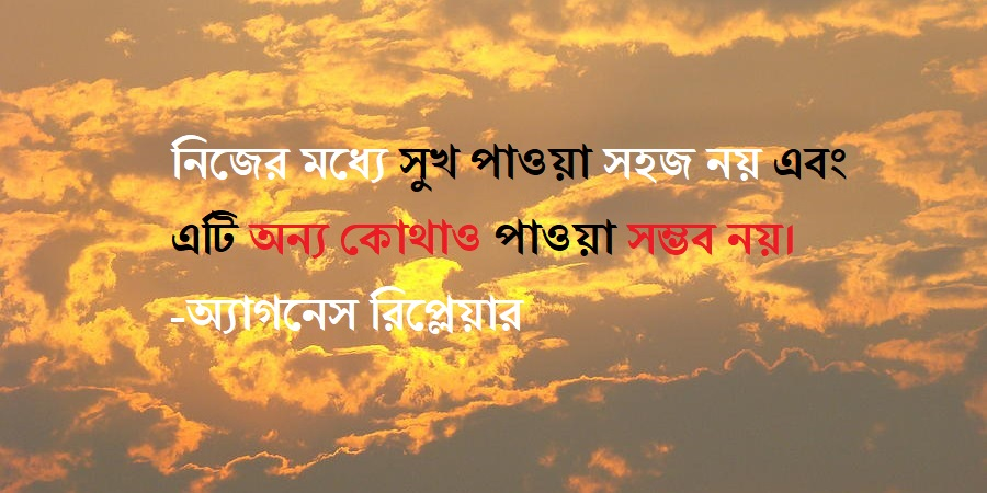 Happiness Quotes In Bengali