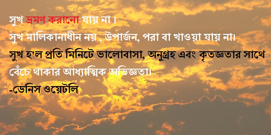 Bengali quotes on happiness