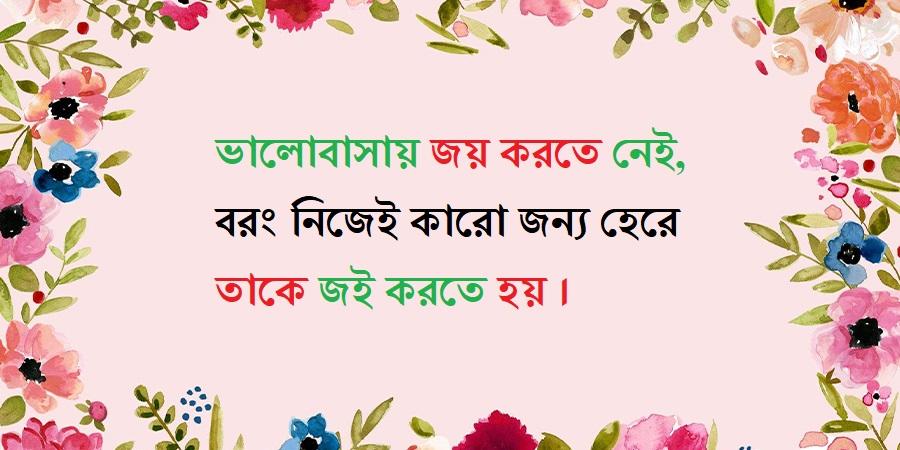 koster Status Bangla