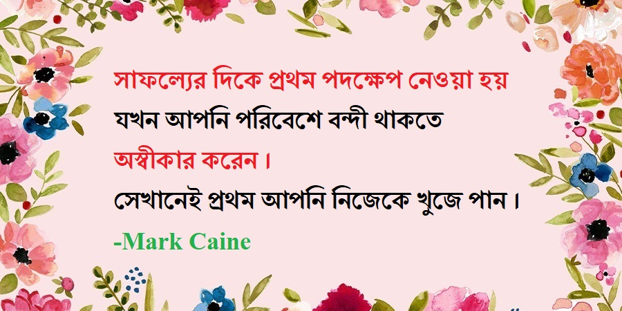 motivational speech bangla