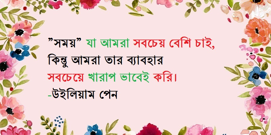 Bangla Quotes about time value