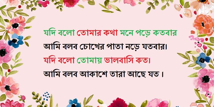 Family Sad Status Bangla