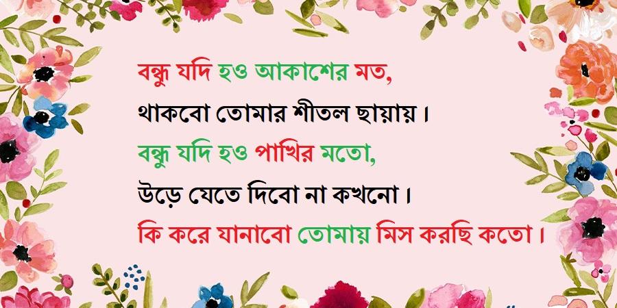Emotional Status Bangla