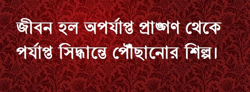 Bangla Life Quotes