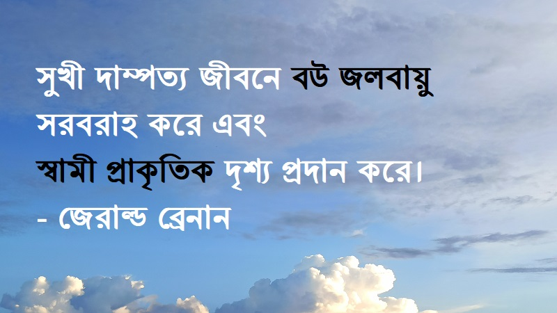 Bangla quotes about wife