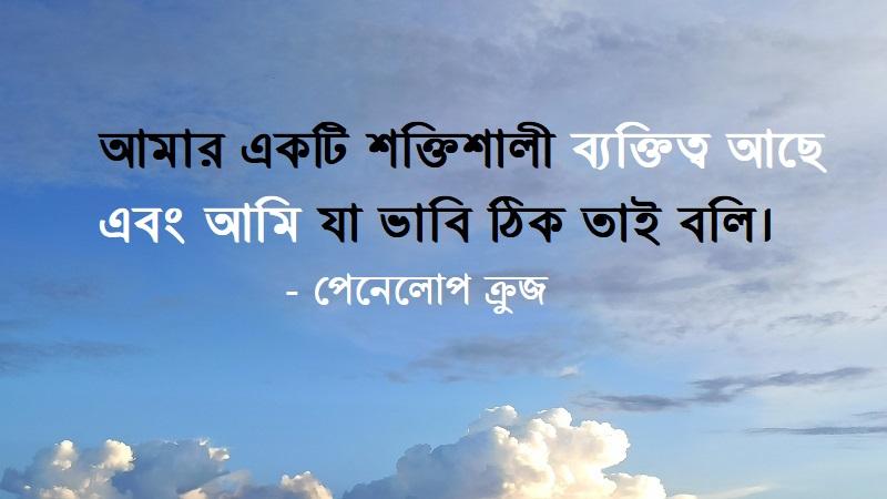 Bangla Personality Quotes
