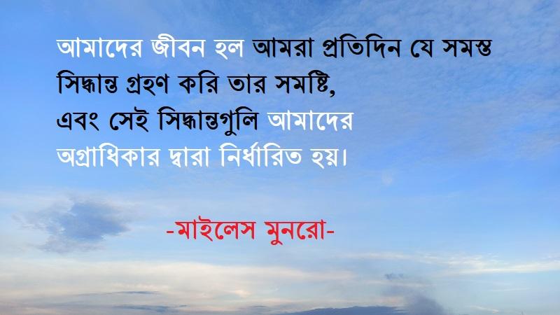 bangla decision quotes