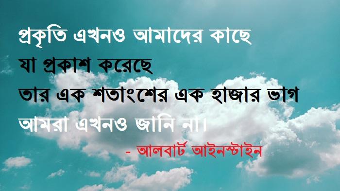 Bangla Nature Quotes
